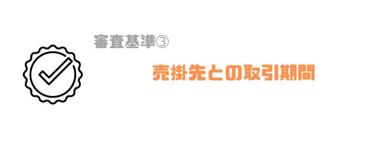ファクタリング_審査_取引期間