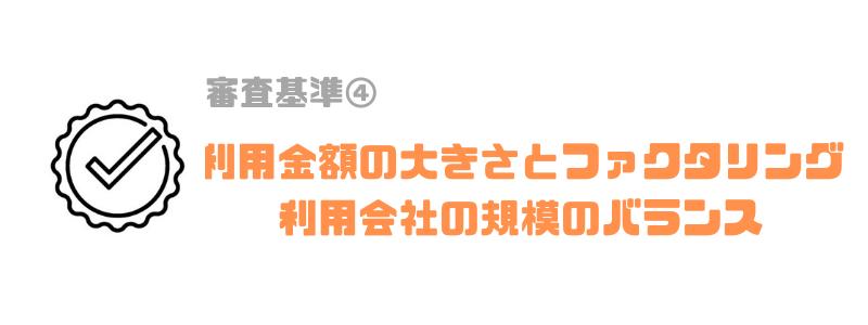ファクタリング_審査_バランス