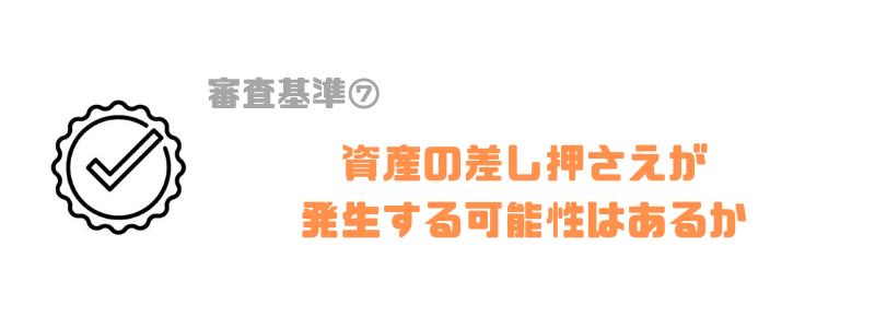 ファクタリング_審査_差し押さえ