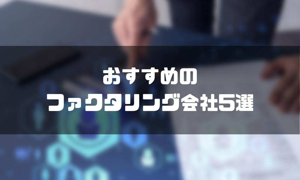 ファクタリング_メリット_会社