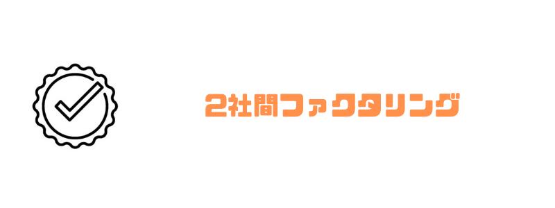 ファクタリング_メリット_2社間