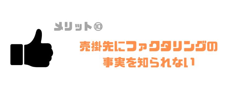 ファクタリング_メリット_事実