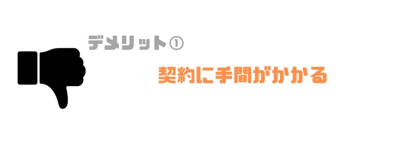 ファクタリング_メリット_契約