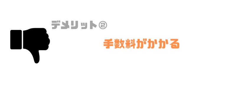 ファクタリング_メリット_手数料