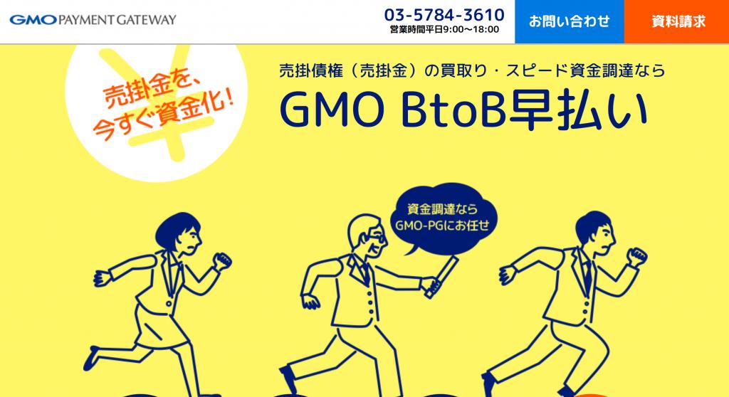 ファクタリング_メリット_GMO