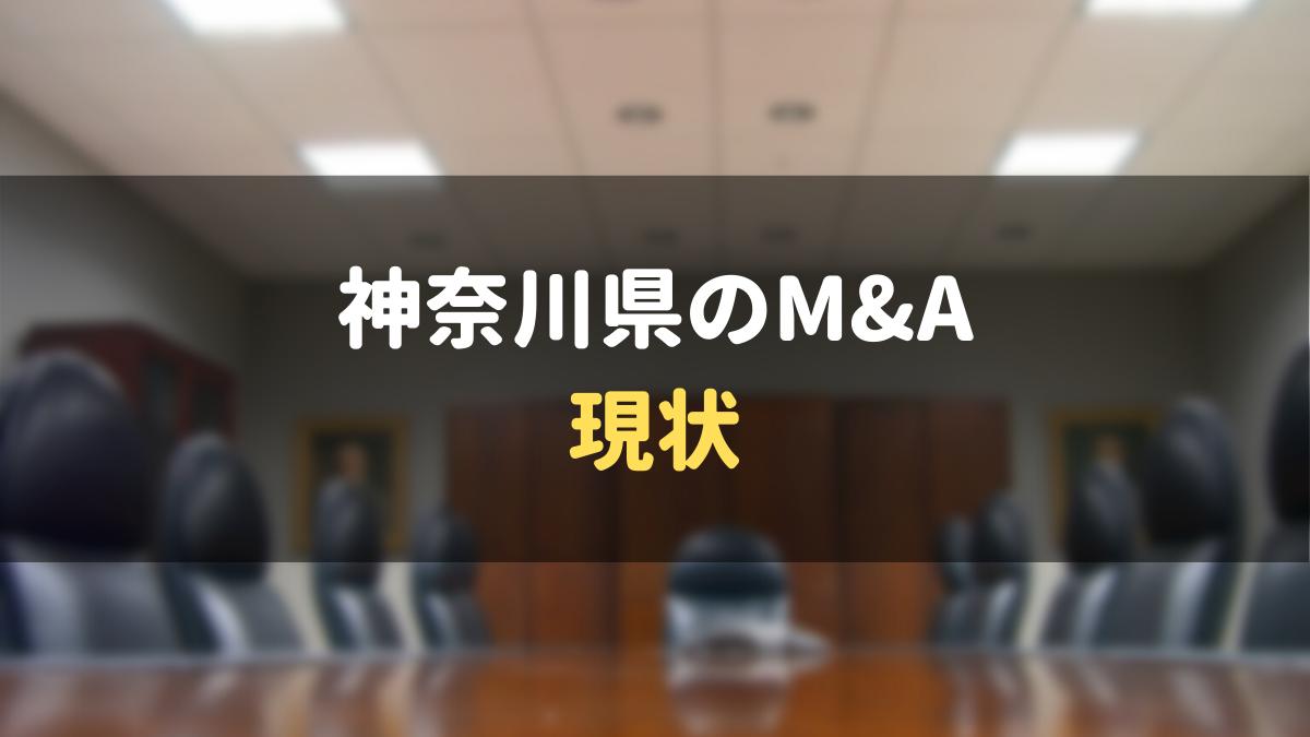 神奈川県のM&Aの現状