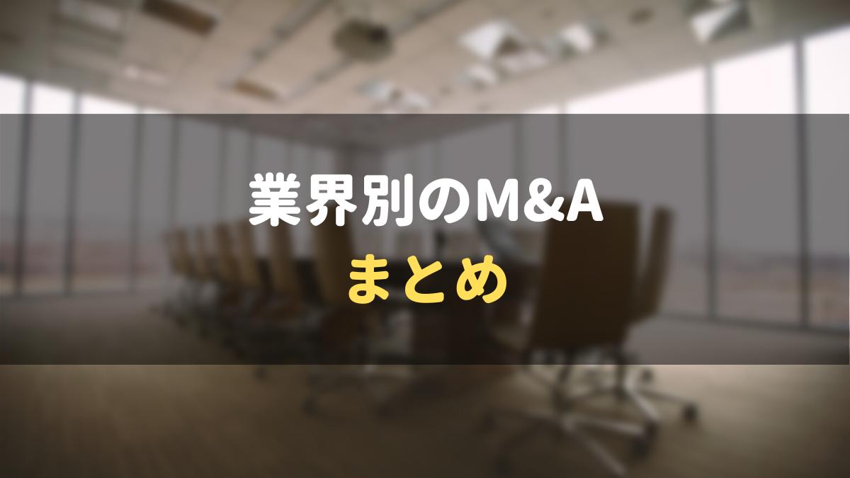 業界別M&A まとめ