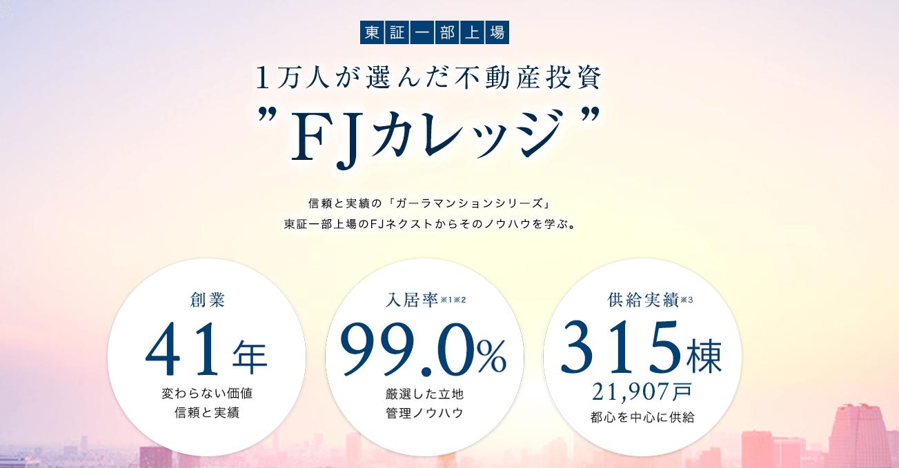 不動産投資方法_おすすめ_会社_fj_ネクスト