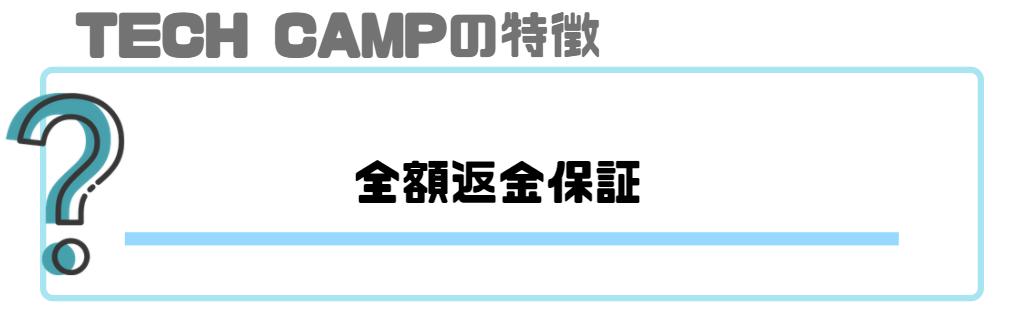 tech_camp_テックキャンプの特徴_全額返金保証