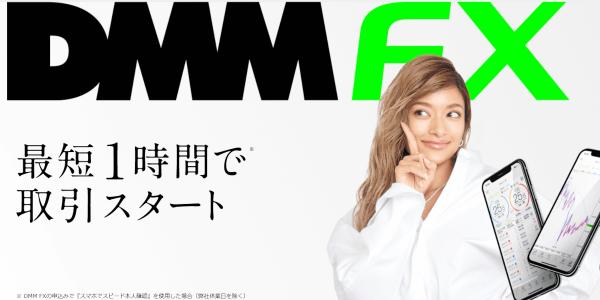 FX_おすすめ_DMM FX