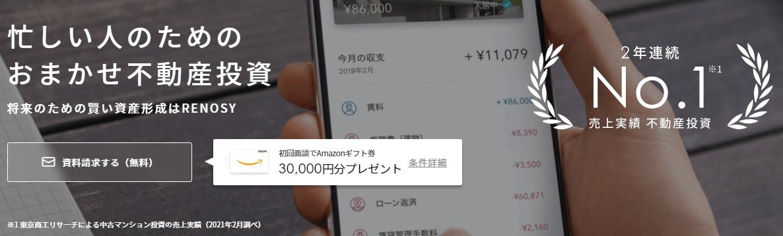 不動産投資方法_おすすめ_会社_gaテクノロジーズ