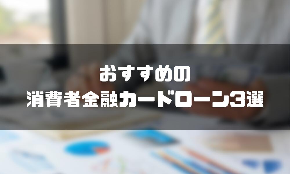 学生ローン_おすすめ
