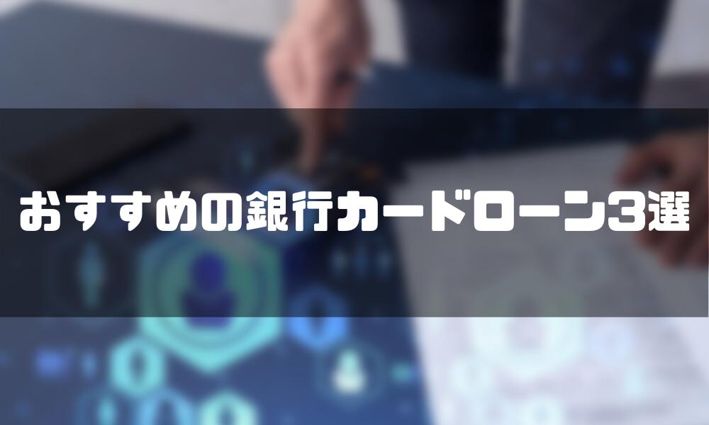 学生ローン_銀行