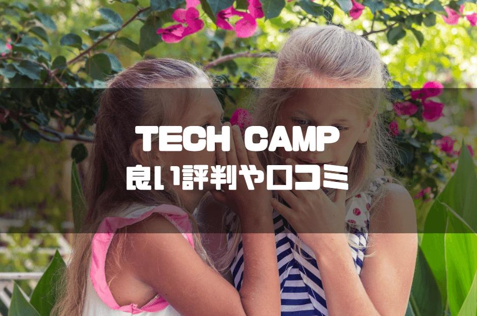 tech_camp_テックキャンプの良い評判や口コミ