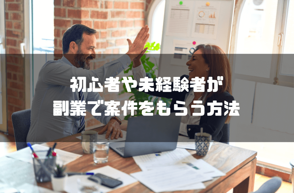 プログラミング_副業_未経験者や初心者が案件を獲得する方法