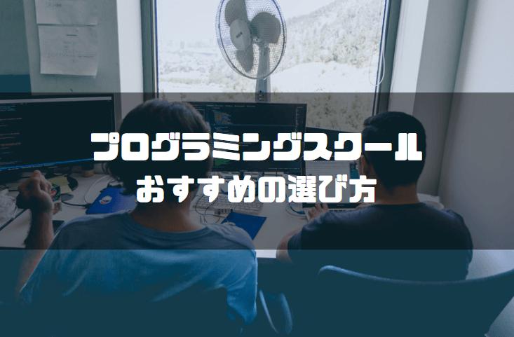 プログラミングスクール_おすすめ_選び方