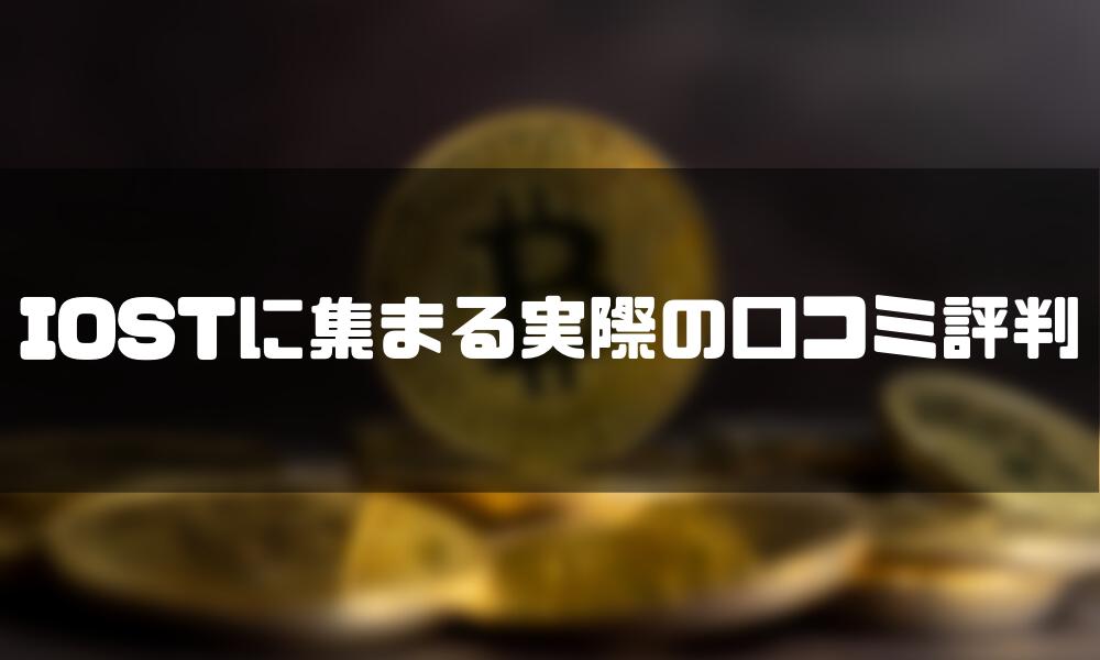 IOST_口コミ