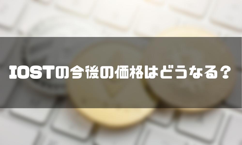 IOST_価格