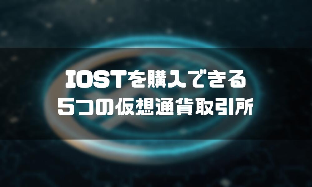 IOST_取引所