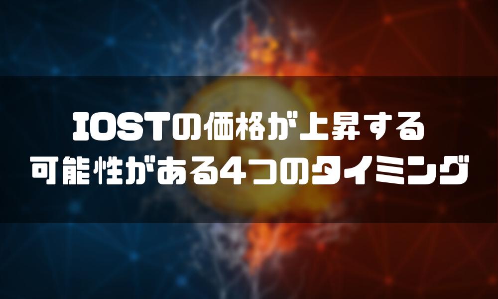 IOST_タイミング