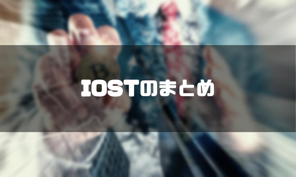 IOST_まとめ