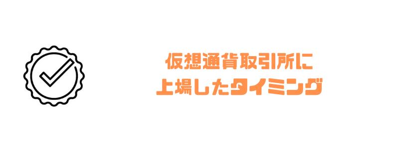 IOST_上場