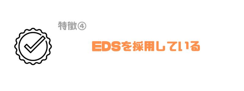 IOST_EDS