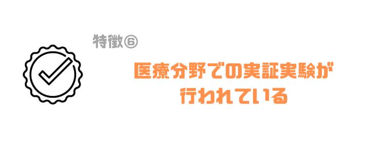 IOST_医療分野