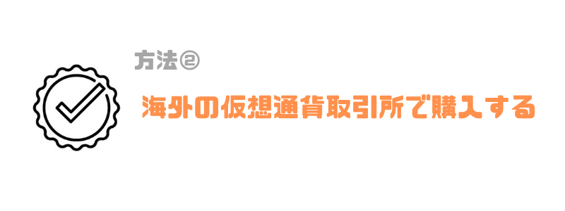 IOST_海外