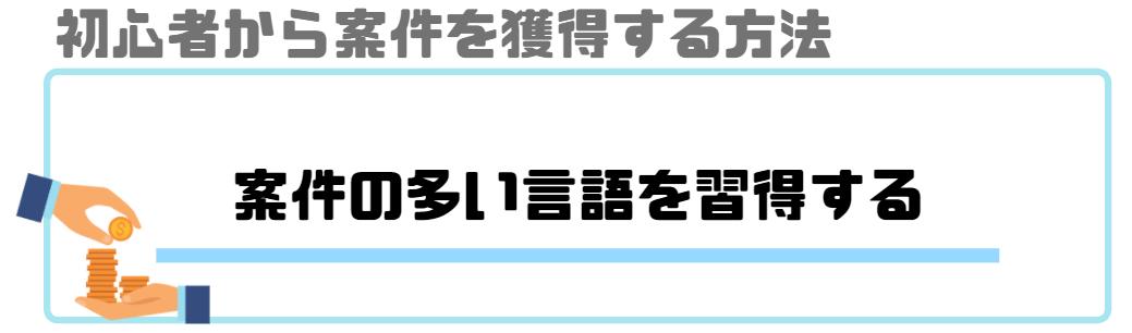 プログラミング_副業_案件獲得方法_案件の多い言語を習得する