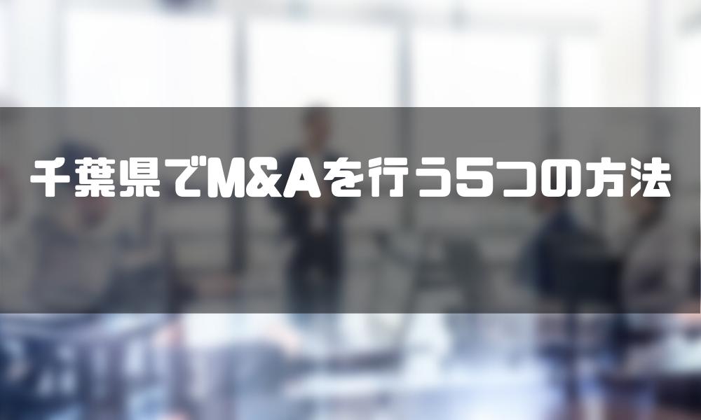 千葉_M&A_方法