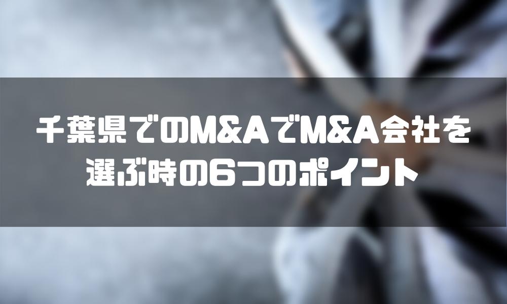 千葉_M&A_ポイント