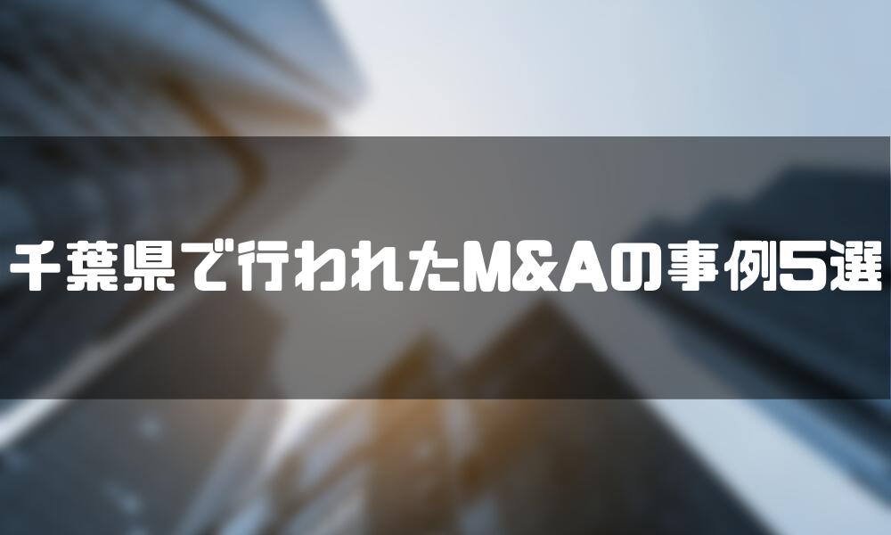 千葉_M&A_事例