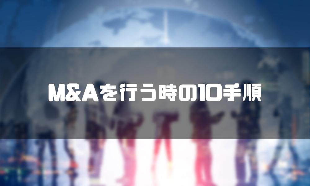 千葉_M&A_手順