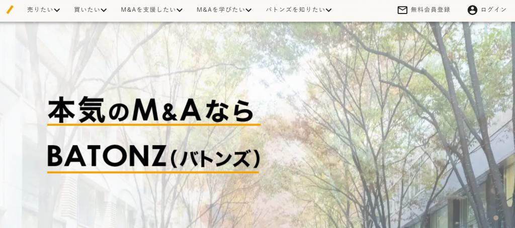 千葉_M&A_Batonz