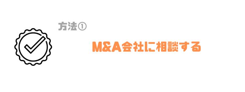 千葉_M&A_会社