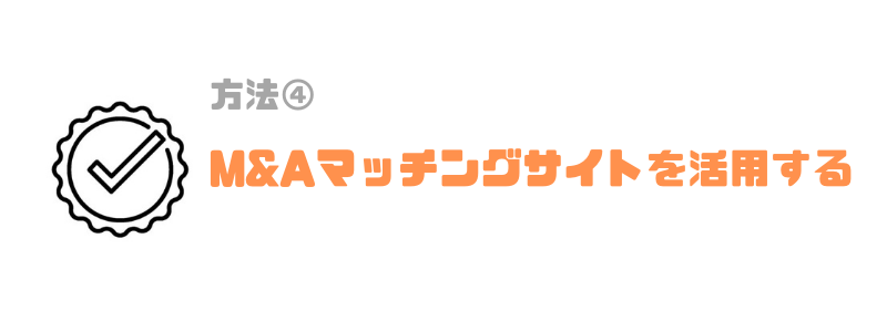 千葉_M&A_マッチング