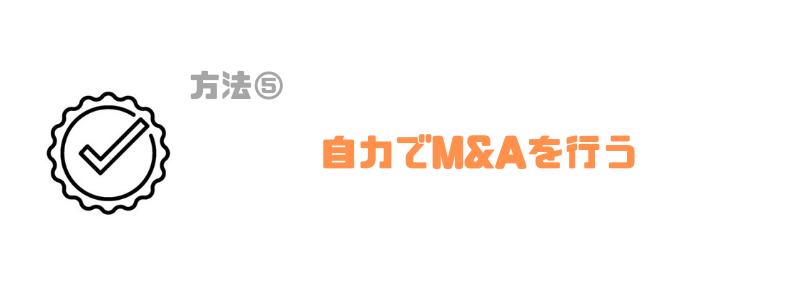 千葉_M&A_自力
