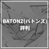 バトンズ_評判