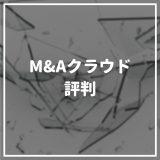 M&Aクラウド_評判
