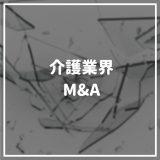 介護業界_M&A