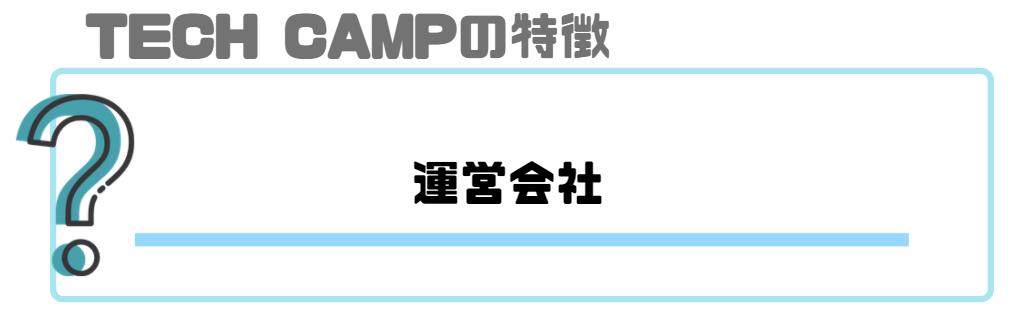 tech_camp_テックキャンプの特徴_運営会社