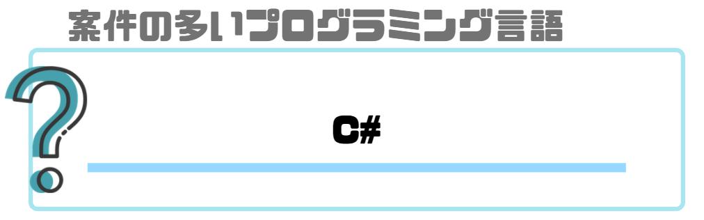 プログラミング_副業_案件が多い言語_c#