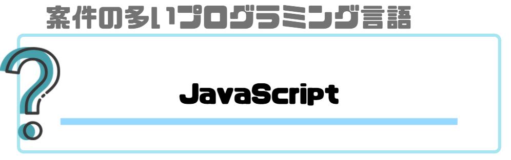 プログラミング_副業_案件が多い言語_javascript