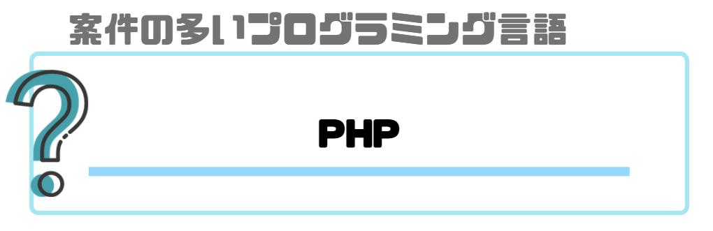 プログラミング_副業_案件が多い言語_php