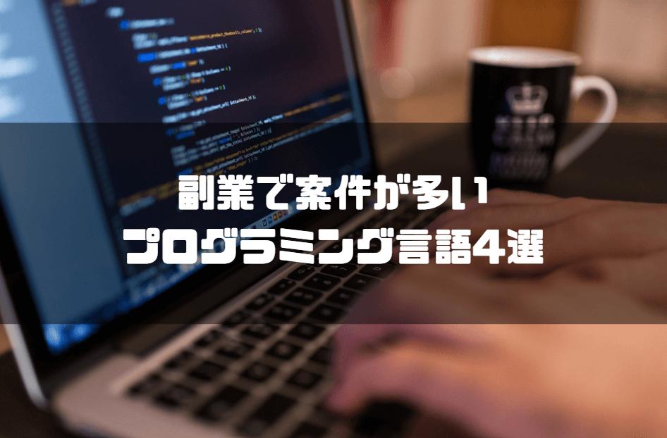 プログラミング_副業_案件が多いプログラミング言語