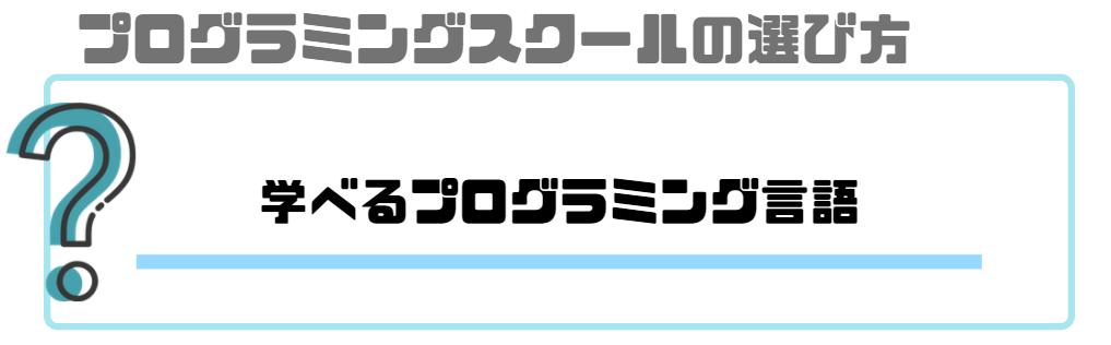 プログラミングスクール_おすすめ_選び方_学べるプログラミング言語