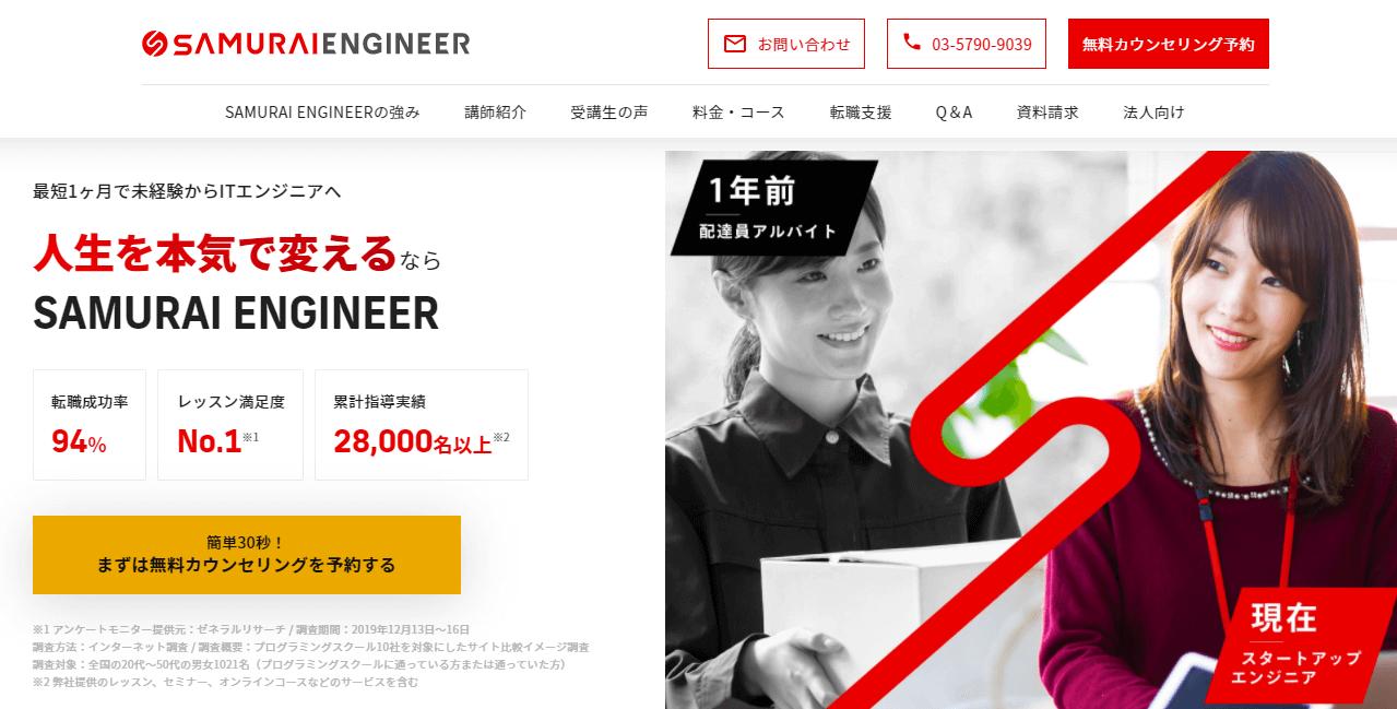 プログラミング_副業_スキルが身につくスクール_侍エンジニア塾
