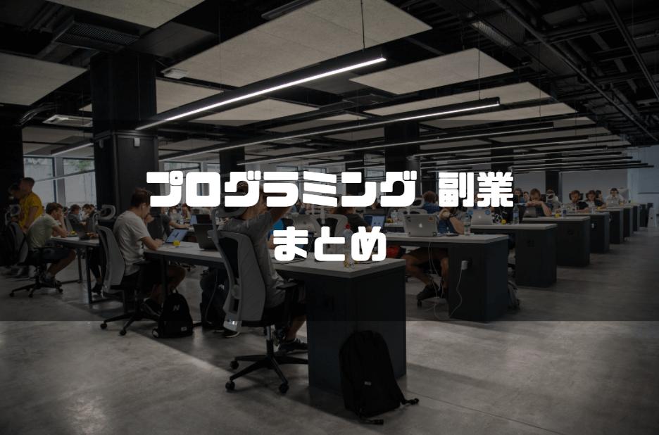 プログラミング_副業_まとめ