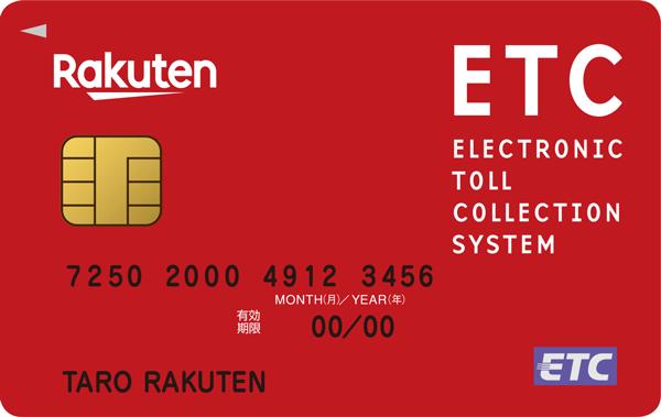 楽天カード_ETC